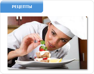 Рецепты